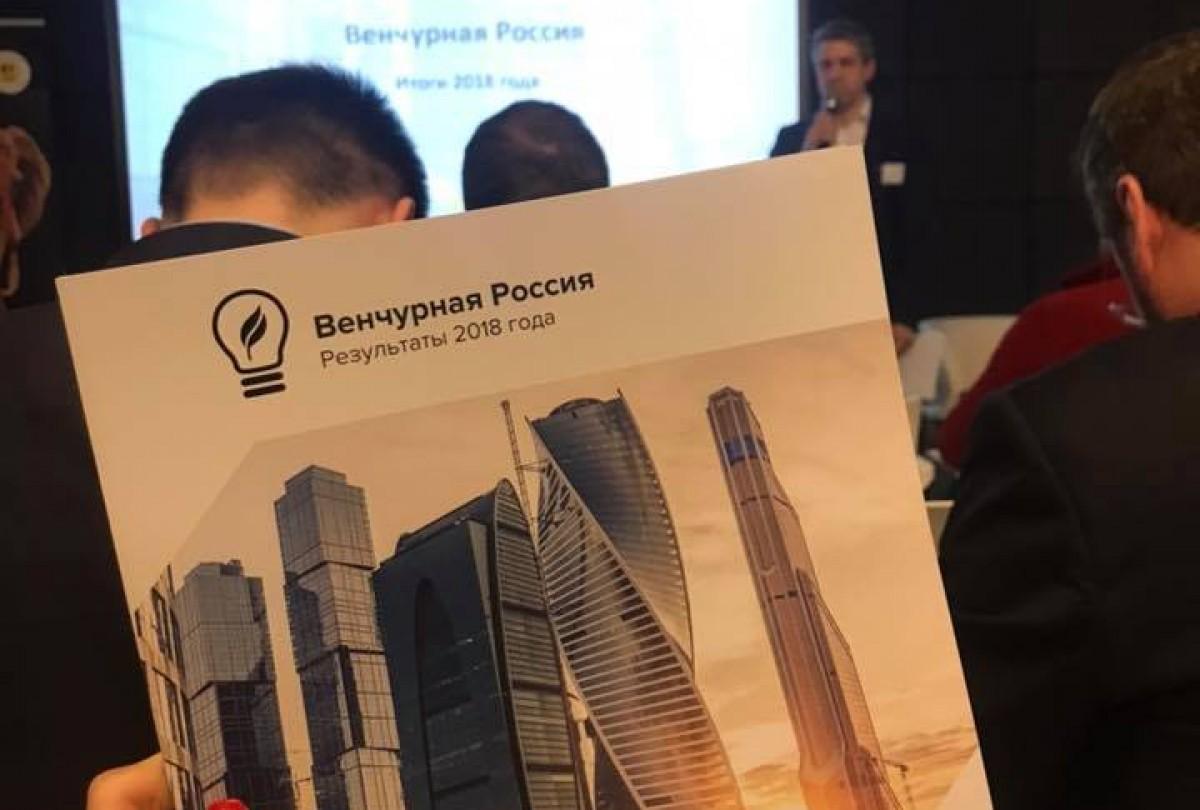 Венчурная Россия. Результаты 2018 года