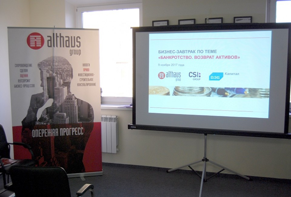 """Member's News - Business breakfast """"Bankruptcy. Asset Recovery"""" held at ALTHAUS Group office"""