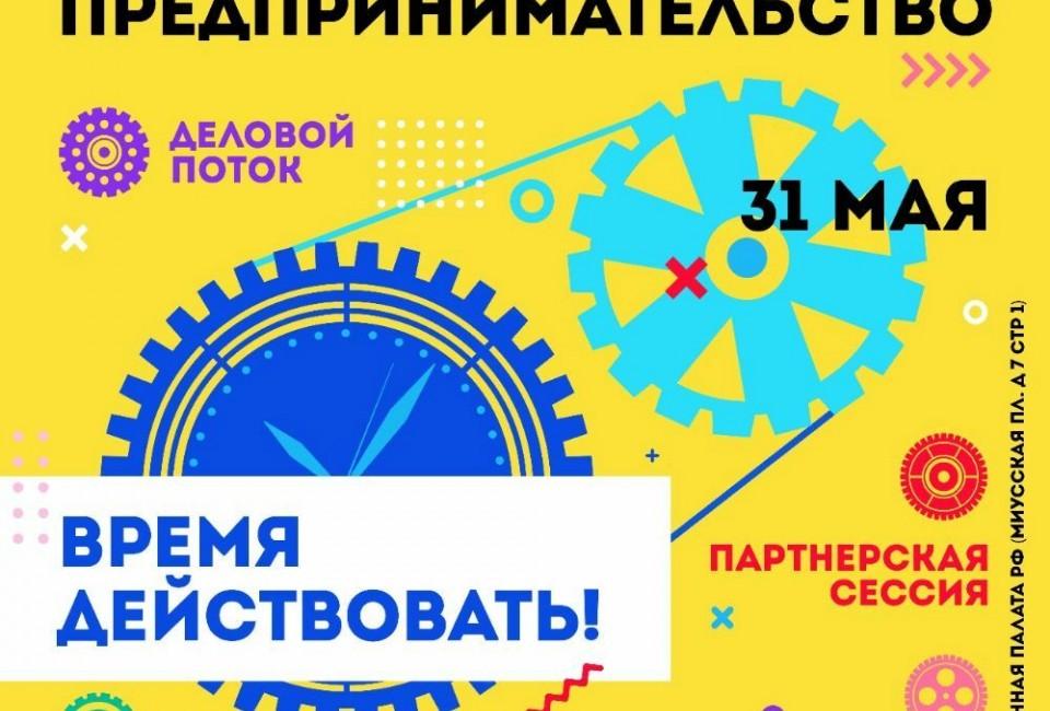 """Российский Форум """"Социальное предпринимательство: Время действовать!"""""""