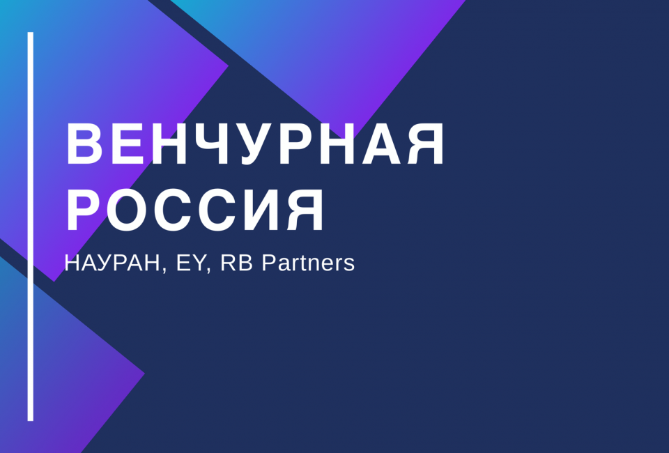 Venture Russia 2017 Results (RB Partners, RMG Partners)
