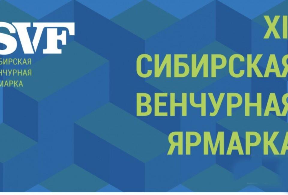 Siberian Venture Fair