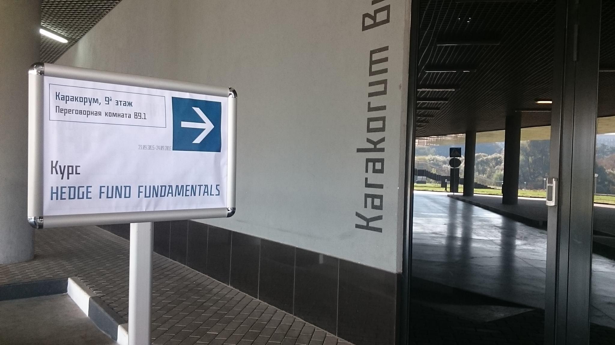 Hedge Fund Fundamentals пройдет в Москве 19-20 сентября, 2018