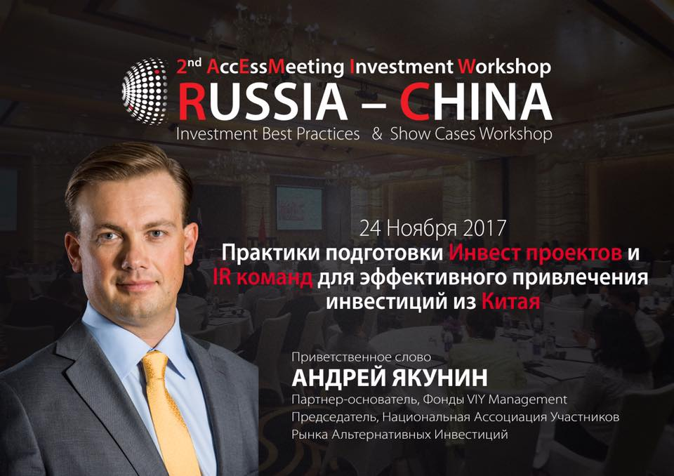We are pleased to invite you to the 2nd AccEssMeeting Investment Workshop: RUSSIA-CHINA