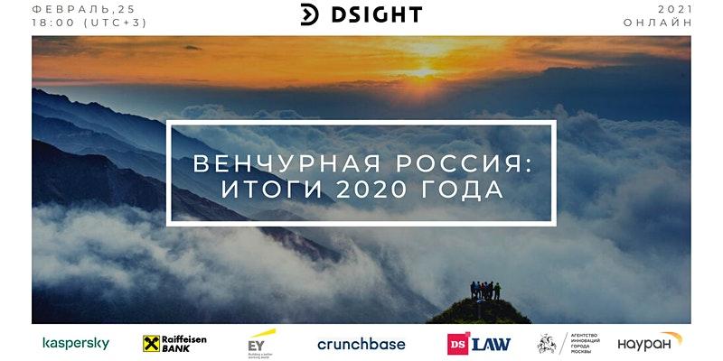 Dsight приглашает вместе подвести итоги венчурного рынка России за 2020 год!